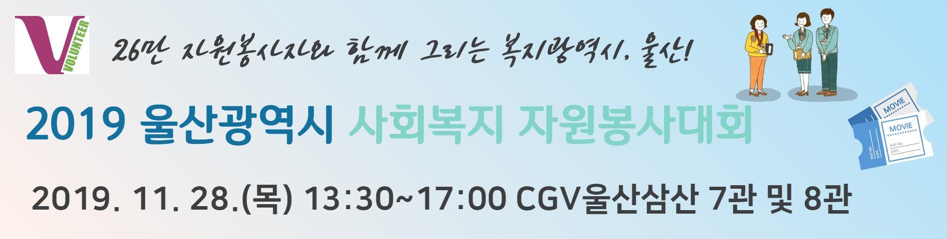 2019 울산사회복지자원봉사대회